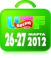 VIII Международная туристическая выставка-форум  UKRAINIAN TRAVEL FORUM (весна) 2012, 26-27 марта