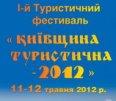 11-12 травня 2012 року І-й Туристичний фестиваль «Київщина туристична-2012»