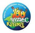 15-17 июня 2012 года, г. Севастополь. ЯРМАРКА ОРИГИНАЛЬНЫХ ЭКСКУРСИЙ «СТО ЧУДЕС КРЫМА»