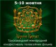 ТРУСКАВЕЦЬКИЙ МІЖНАРОДНИЙ КІНОФЕСТИВАЛЬ ТЕЛЕВІЗІЙНИХ ФІЛЬМІВ «КОРОНА КАРПАТ»