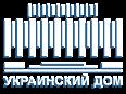 КУРОРТНАЯ ВЫСТАВКА «УКРАИНА – КРУГЛЫЙ ГОД», 11-12 ОКТЯБРЯ 2013, «УКРАИНСКИЙ ДОМ» (КИЕВ, УЛ. КРЕЩАТИК, 2)