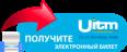 ОРГАНИЗАТОРЫ UITM'2013 ПОДВЕЛИ ИТОГИ АКЦИИ «ПРИВЕДИ ДРУГА» (23-25 ОКТЯБРЯ, МВЦ, КИЕВ)