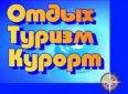 ВЫСТАВКА ИНДУСТРИИ ТУРИЗМА «ОТДЫХ. ТУРИЗМ. КУРОРТ - 2014», 11-13 АПРЕЛЯ, ВЦ «КОЗАК ПАЛАЦ»