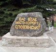 Славянск: 120 дней после войны
