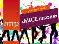 Три дня насыщенной программы в «MICE школе»! Ждем 27-29 ноября 2014 года