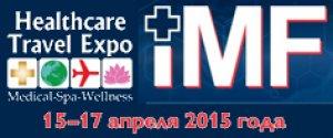 IV Международная выставка медицинского туризма, SPA&Wellness – Healthcare Travel Expo и VI Международный Медицинский Форум «Инновации в медицине – здоровье нации» пройдут 15-17 апреля 2015 в ВЦ «КиевЭкспоПлаза» (Киев)