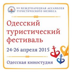 XII Ассамблея туристического бизнеса: Одесский туристический фестиваль и WorkShop. 24-26 апреля 2015 года