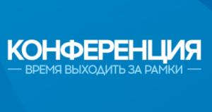 Антикризисная конференция туристической отрасли «Время выходить за рамки», 21-22 апреля, Киев
