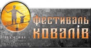 Ковальський фестиваль відбудеться 19 вересня 2015 року у м. Первомайську Миколаївської області