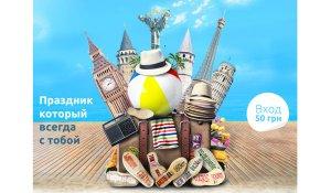 Фестиваль Traveling Fest Ukraine 2015, 19-20 сентября