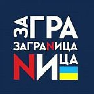 Международный портал «ЗаграNица» открыл сити-гайд по Киеву