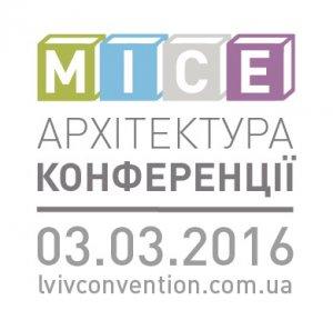 03 березня 2016 року у Львові відбудеться конференція сфери ділової гостинності «Архітектура конференції»