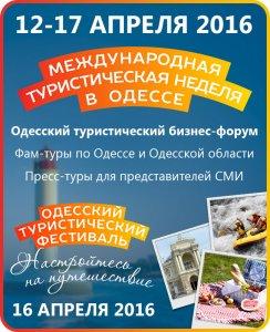 С 12 по 17 апреля 2016 года в Одессе пройдет Международная туристическая неделя (МТН)