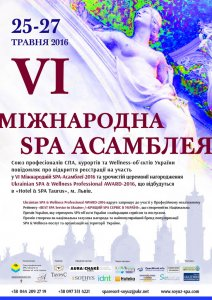 25-27 мая 2016 г. VI Международная SPA-Ассамблея-2016 – Главное событие SPA & Wellness Украины