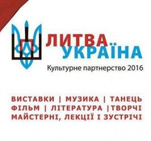 Встреча со страной: ЛИТВА