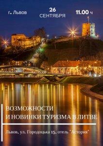 Государственный Департамент по туризму Литвы представит профессионалам турбизнеса Львова возможности туризма в Литве