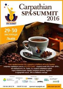 29-30 листопада 2016 «КАРПАТСЬКИЙ SPA-САММІТ-2016»