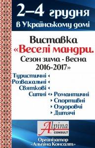 2-4 грудня, виставка «Веселі Мандри. Сезон зима-весна 2016-2017», Київ, «Український дім»