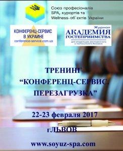 22-23 февраля 2017 года, г. Львов. Первый в Украине эксклюзивный тренинг «Конференц-сервис. Перезагрузка» для отелей и курортов