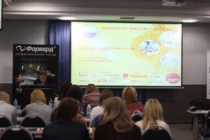 Hospitality Industry Forum. Эффективное управление отелем: слагаемые успеха