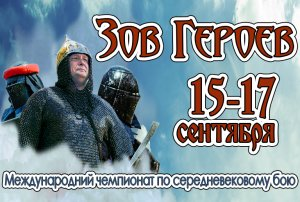 Массовые рыцарские бои пройдут под Киевом