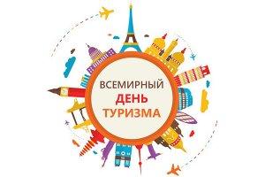 Сегодня Всемирный день туризма. Всех, кто не довольствуется чужими рассказами, а познает мир своими глазами, ушами и ногами – с праздником!