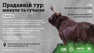 Виставка «Прадавній тур: минуле та сучасне» - рідкісні експонати прадавніх биків