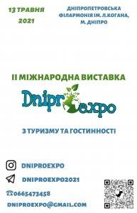 13 травня, 2 міжнародна виставка з туризму та гостинності «DniproExpo'2021»