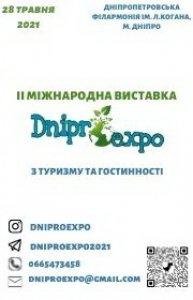 28 травня, 2 міжнародна виставка з туризму та гостинності «DniproExpo'2021»